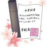 はなむけの言葉の意味!漢字の使い分けは?手向けとの違いは?