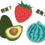 野菜と果物の違いは?いちご・アボカド・スイカはどっち?