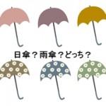 日傘・雨傘・兼用タイプの違い!見分け方は?互いに代用できる?