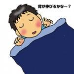 中学生男子必見!身長を伸ばす超簡単な方法は?寝る前・睡眠編